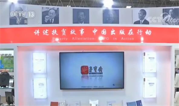 北京:以出版促扶贫 图博会首设扶贫展台