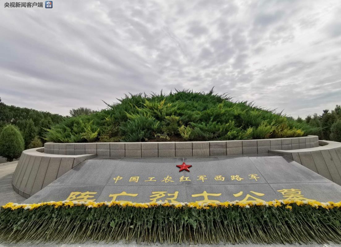 中国工农红军西路军阵亡烈士公墓。