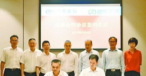 兴业银行厦门分行与微医集团(浙江)有限公司签约