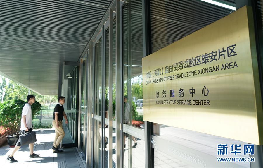 图为市民走进中国(河北)自由贸易试验区雄安片区政务服务中心(8月30日摄)。新华社记者 牟宇 摄