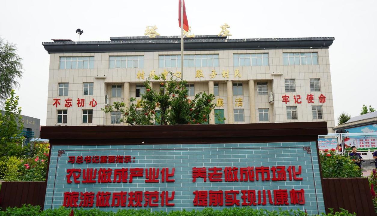 塔元庄村委会