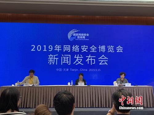 2019网络安全博览会新闻发布会现场。中新网吴涛 摄