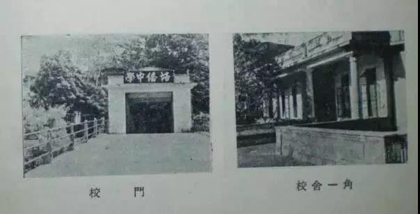 香港培侨中学 校门、校舍一角
