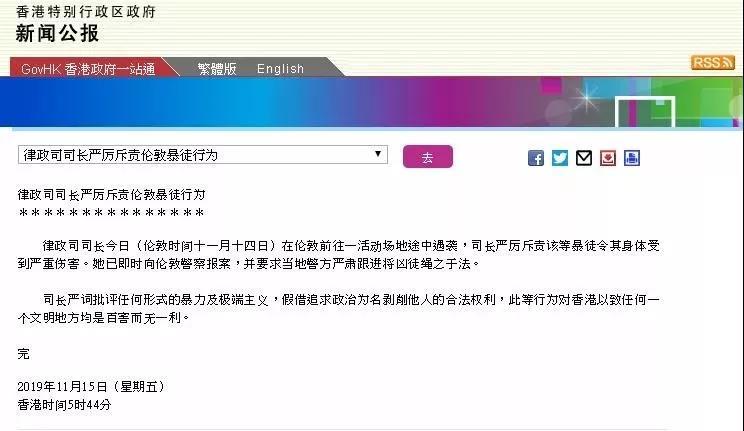 香港特区政府新闻网截图。