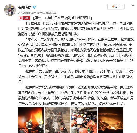 福建省福州市消防救援支队官方微博截图。