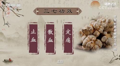 田七人参 粉末