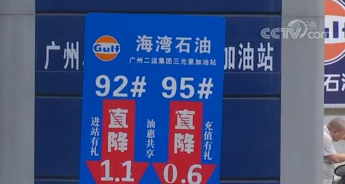 """广州油价""""大跳水"""" 加油站纷纷""""促销""""  最高加油优惠1.5元"""