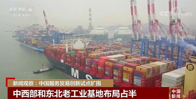 中国服务贸易创新试点扩围 提出122项具体举措