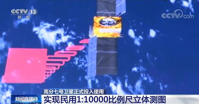 高分七号卫星正式投入使用 意义非凡