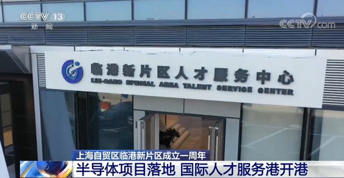 上海自贸区临港新片区成立一周年 120亿半导体项目正式落地