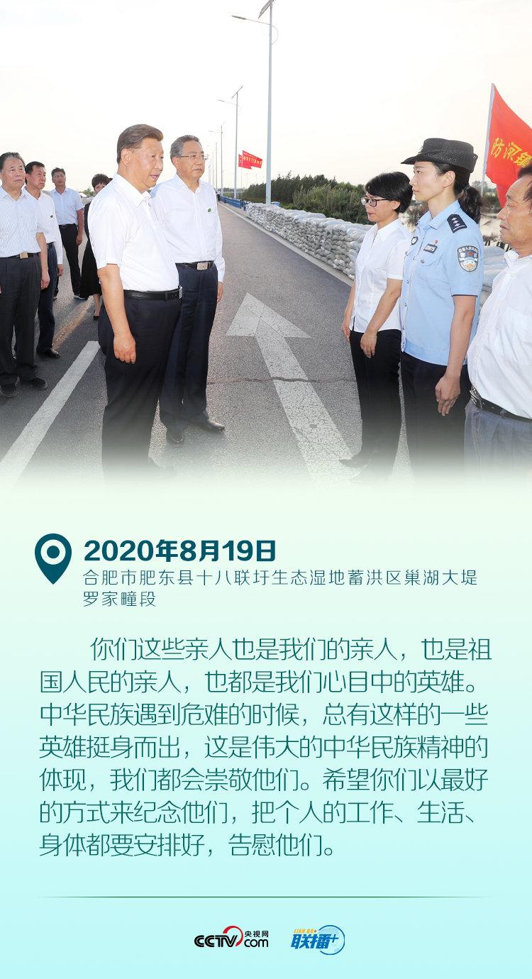 """注册杏耀: """"我一直牵挂灾区的群众""""""""要牢固树立以人民为中心的发展思想"""