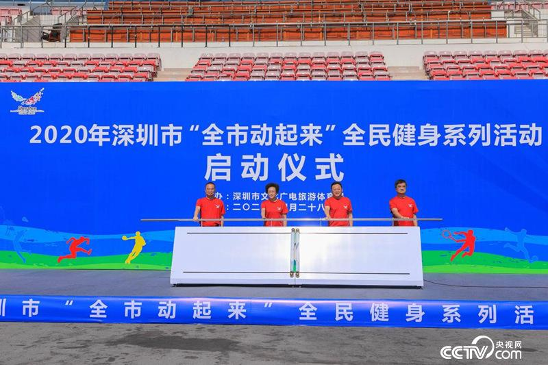 """2020年深圳市""""全市动起来""""全民健身系列活动启动仪式"""