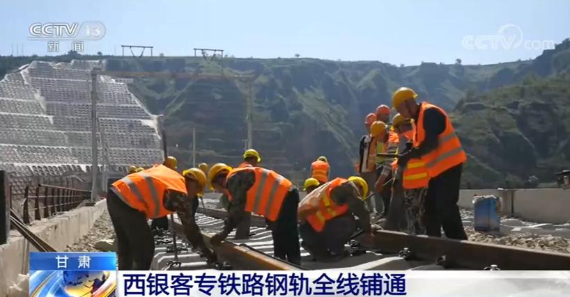 甘肃:西银客专全线618公里轨道全线贯通