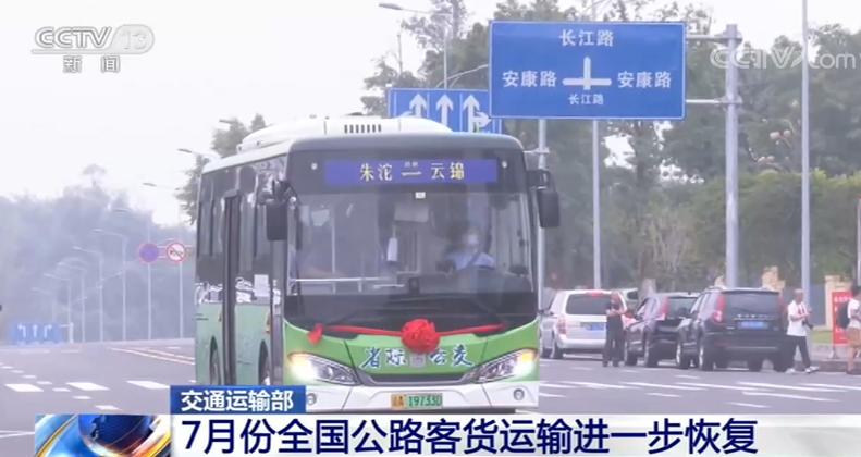 交通運輸部:7月份全國公路客貨運輸進一步恢復
