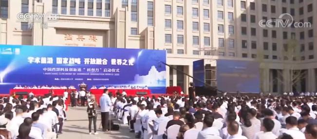 """中国西部科技创新港启动""""科创月""""活动 集中向世界展示国内科技成果"""