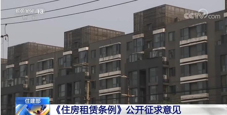 住房租赁条例公开征求意见 维护住房租赁当事人合法权益