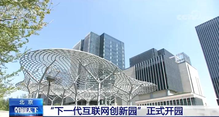 """""""下一代互联网及重大应用技术创新园""""在北京海淀开园"""