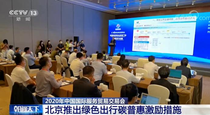 北京推出鼓励市民绿色出行的碳普惠激励措施  碳能量兑换奖励!