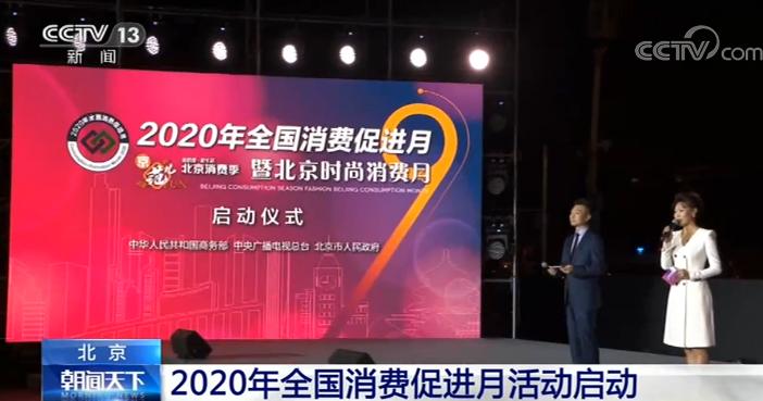 北京时尚消费月活动9月8日启动 加快形成双循环相互促发展格局