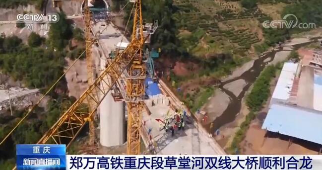 郑万高铁重庆段草堂河双线大桥顺利合龙