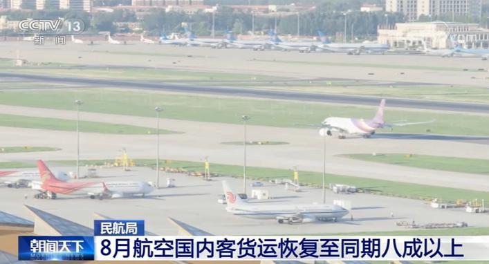 民航局:8月航空國內客貨運恢復至同期八成以上