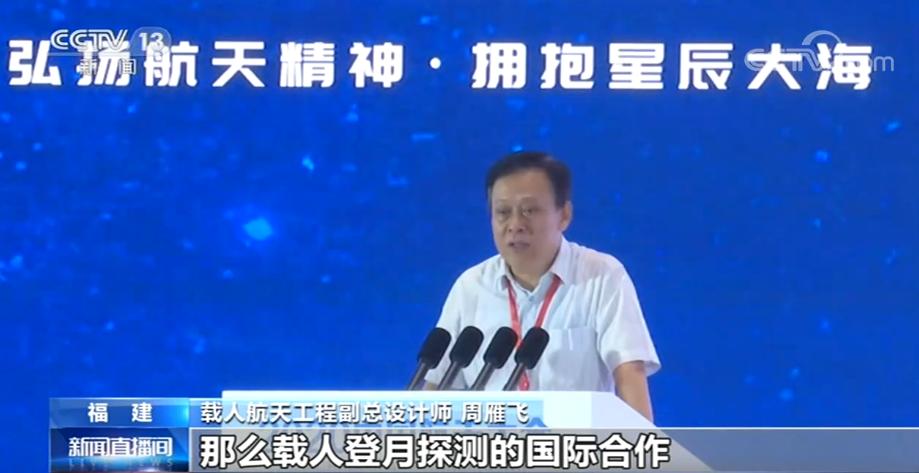 2020年中国航天大会新发言 我国载人月球探测仍有很多技术需要突破
