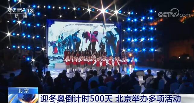 北京举办多项活动 欢庆北京冬奥会倒计时500天