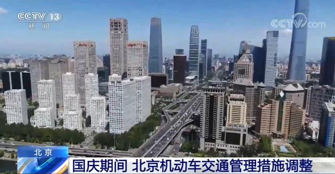 假日出行的請注意!北京國慶期間機動車交通管理措施調整