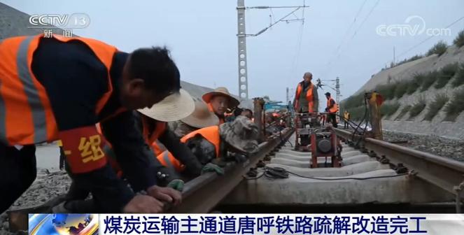 货运能力将提升30%以上!煤炭运输主通道唐呼铁路疏解改造完工