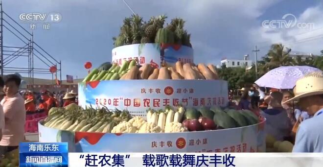 特色农产品展丰收节举办 助力农产品销售助农增收