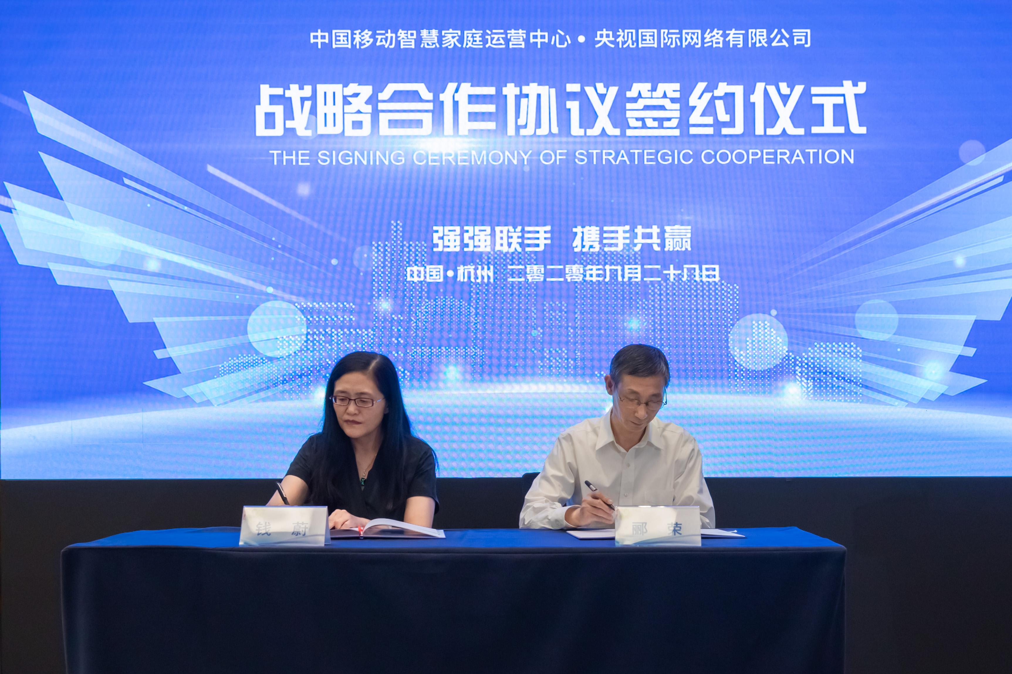央视网与中国移动智慧家庭运营中心达成战略合作,共同拓展智慧家庭市场