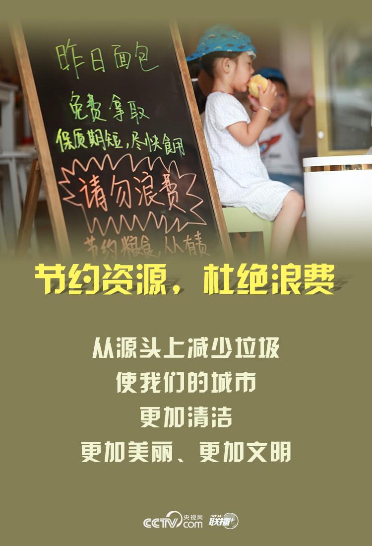 """《【华宇娱乐登录注册平台】文明节俭过双节 和总书记一起对浪费说""""不""""!》"""