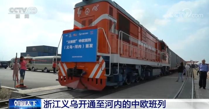 浙江义乌第13条中欧班列线路正式开通运营 全程2168公里