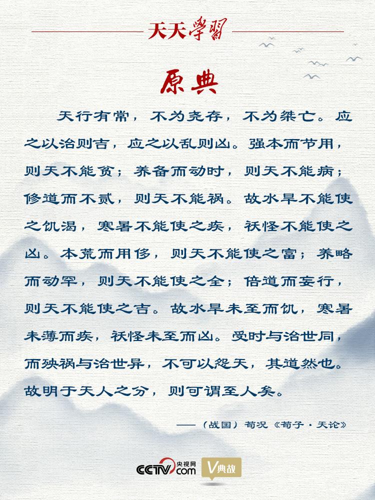 天天学习 | 两千年前这则古语,道出改革开放成功真谛