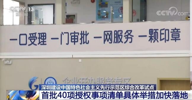 深圳先行示范区综合改革试点首批清单落地