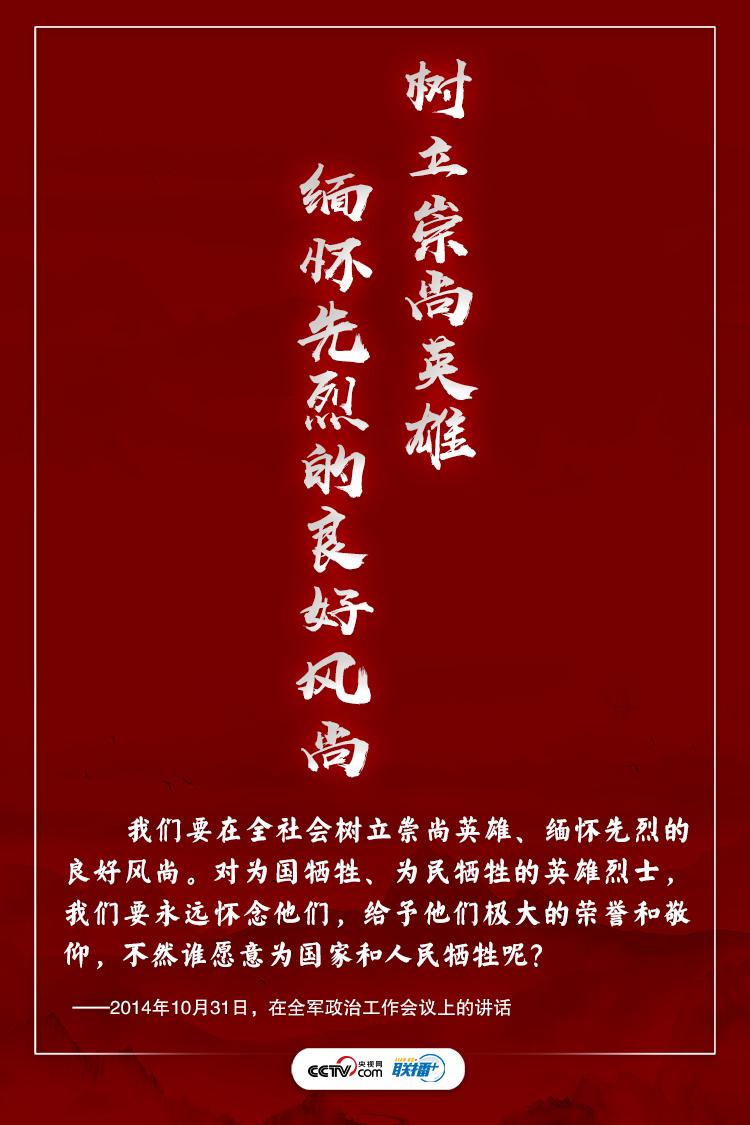 中华民族是英雄辈出的民族!习近平这样礼赞