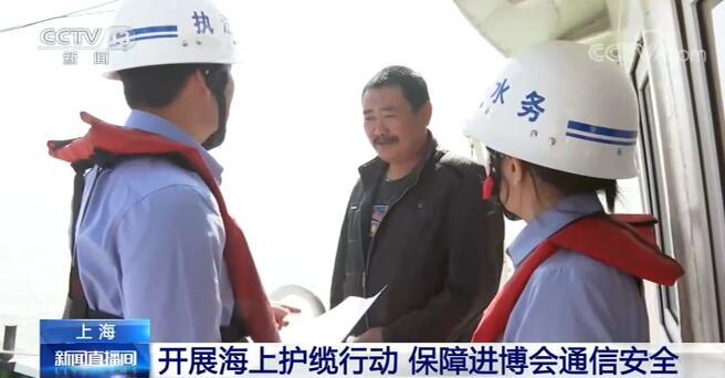 上海多部门联手开展海上护缆行动 为进博会保驾护航