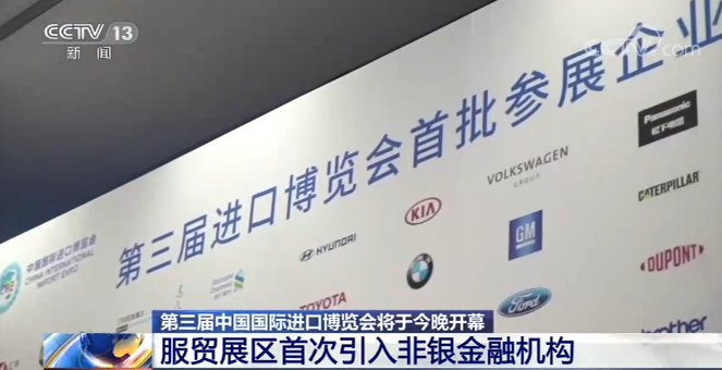 中国国际进口博览会展商超过250家 首次引入非银金融机构