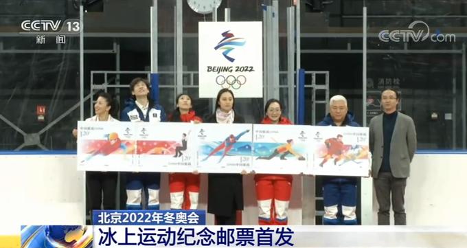 2022年冬奥会冰上运动纪念邮票首发 意义非凡