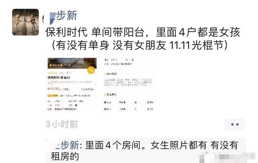 """有网友微博爆料称,武汉一租房平台中介""""用女租客照片招租""""。"""