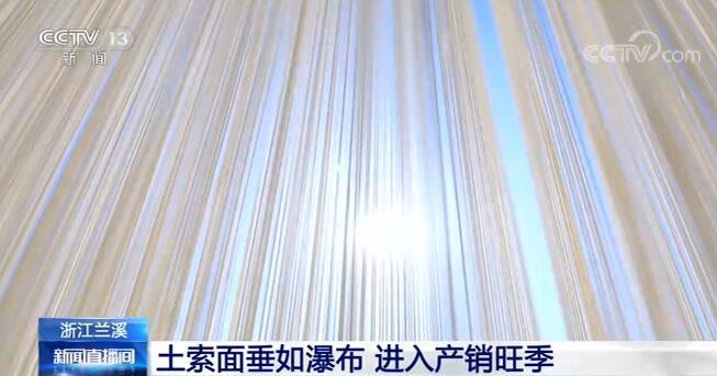 《【万和城娱乐平台怎么注册】浙江兰溪土索面晾晒垂如瀑布 进入产销旺季》
