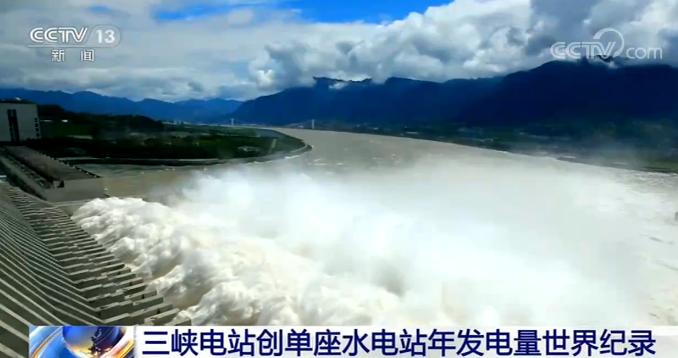 三峡电站创新世界纪录 单座水电站年发电量为世界第一