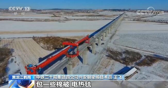 气温下降 黑龙江鹤岗铁路建设者抢抓工期