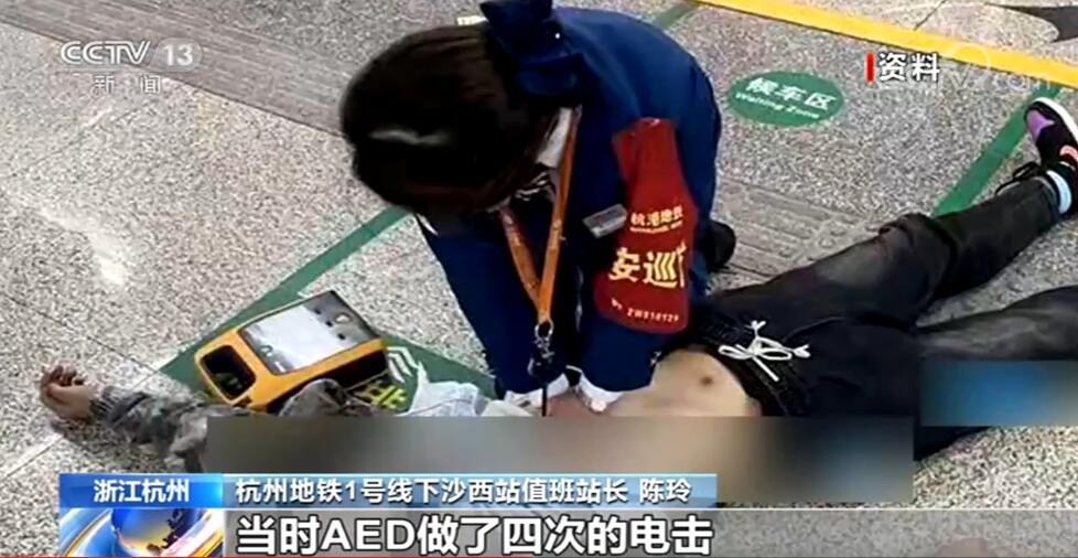 杭州出台公共场所自动体外除颤器管理办法 为国内首个城市