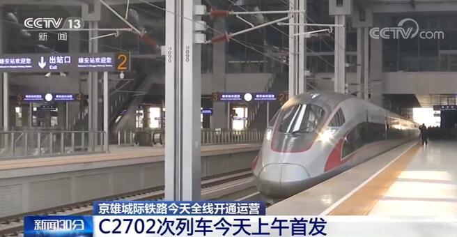 京雄城际铁路开通 京津冀区域铁路网布局再获完善