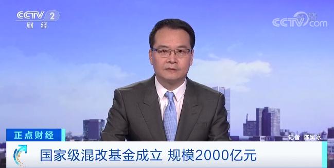 国企混改基金在上海落地 总规模2000亿元