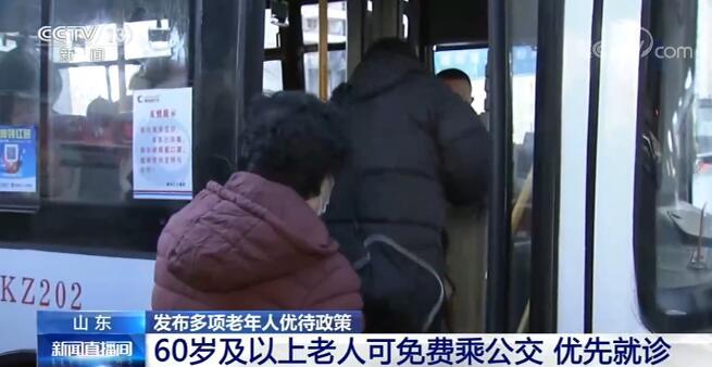 山东发布多项老年人优待政策 免费坐公交优先就诊等