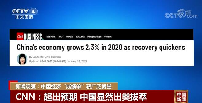 """中国宏观经济""""成绩单""""公布 成绩让世界瞩目"""