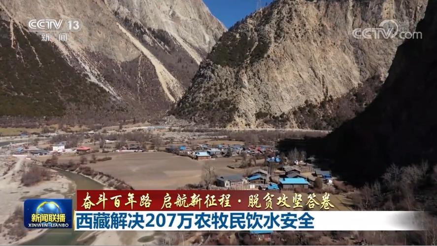 【奋斗百年路 启航新征程·脱贫攻坚答卷】西藏解决207万农牧民饮水安全 来源:央视网 | 2021年01月24日 20:18