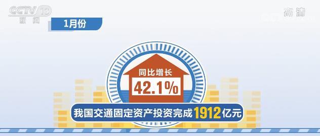 最新数据公布 我国1月交通固定资产投资增长42.1%